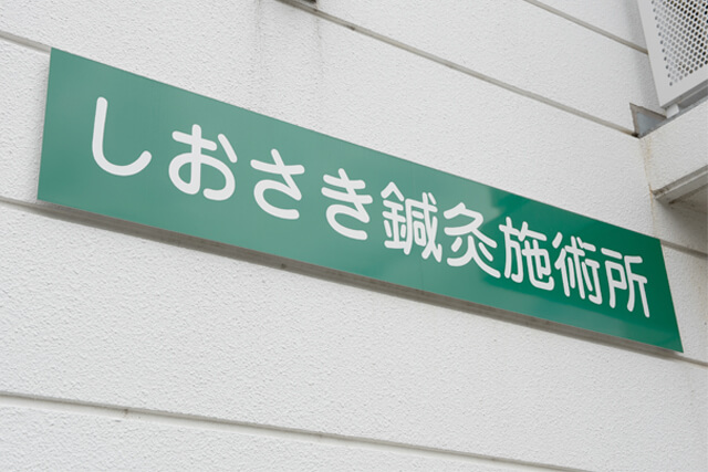 しおさき鍼灸施術所